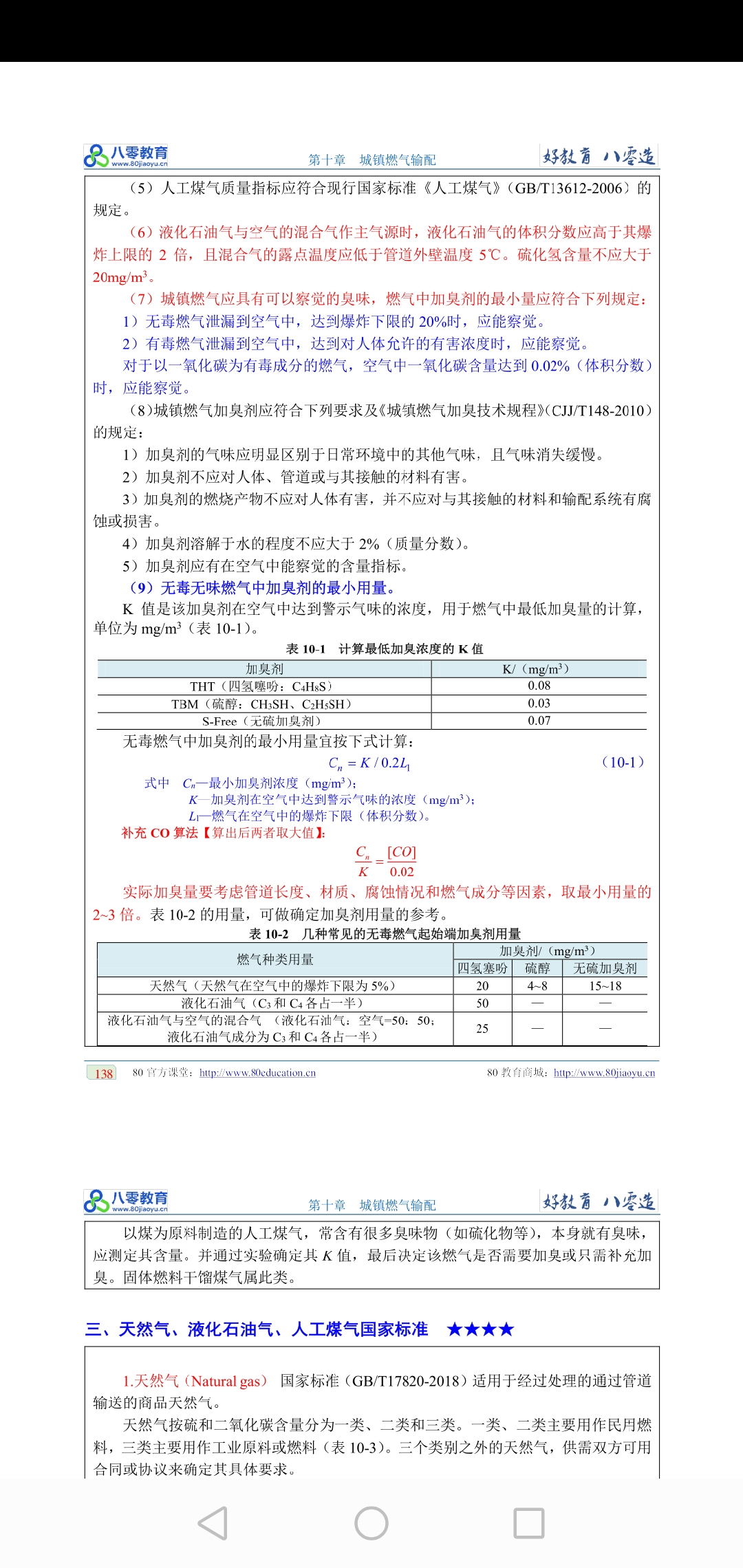 Screenshot_20190920_013721_com.tencent.mobileqq.jpg