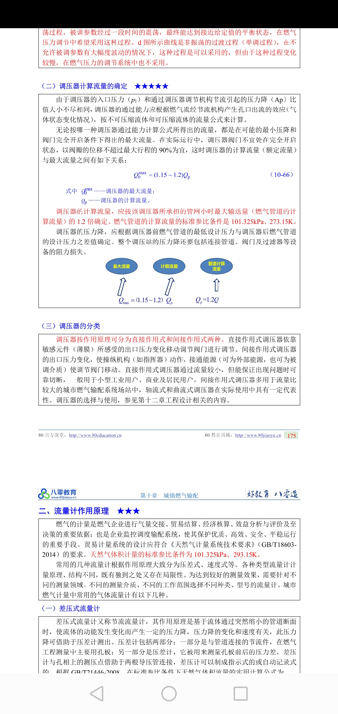 Screenshot_20190920_013931_com.tencent.mobileqq.jpg